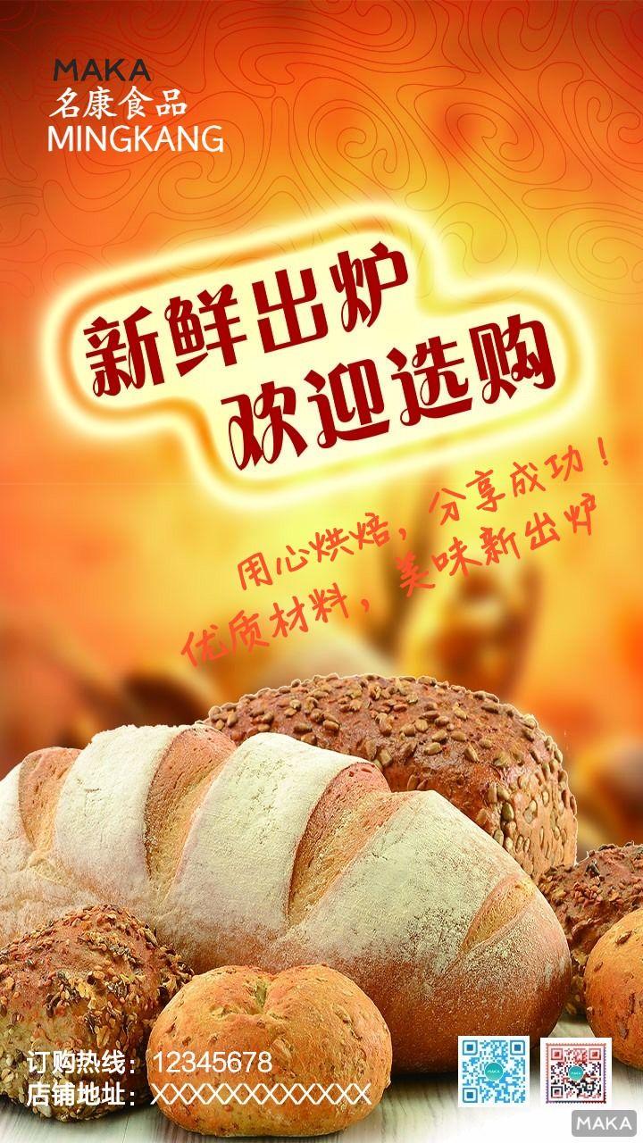 新鲜面包宣传