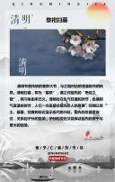 中国风清明节传统文化节企业通用H5模板