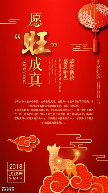 2018贺新年剪纸祥云愿旺成真新年海报