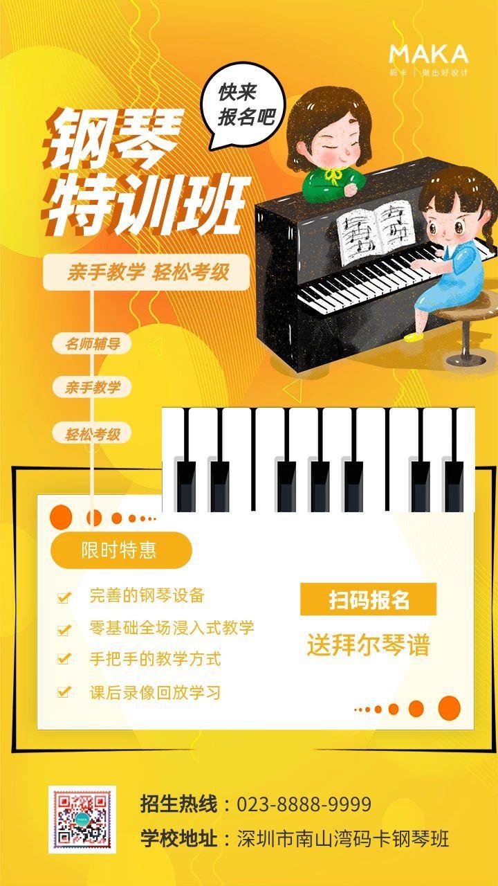 黄色简约风格钢琴培训班招生海报