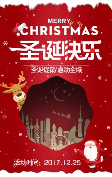 圣诞节 圣诞快乐 新年快乐 圣诞活动 圣诞贺卡 圣诞邀请函