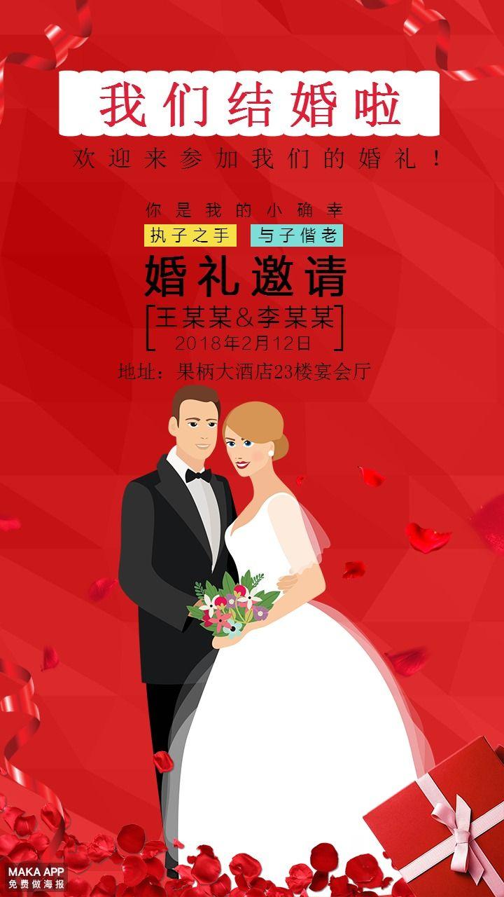红色浪漫婚庆婚礼邀请海报