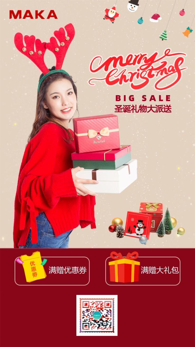 简约圣诞节促销宣传海报