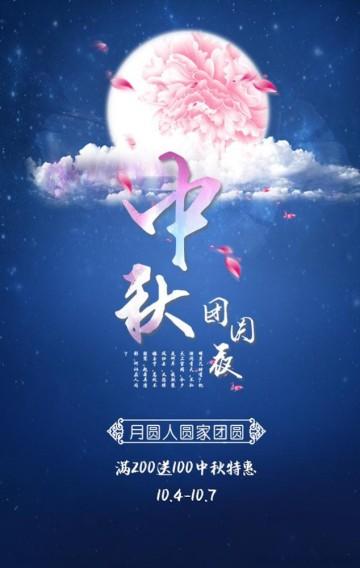 深蓝色中国风中秋节月饼节日促销翻页H5