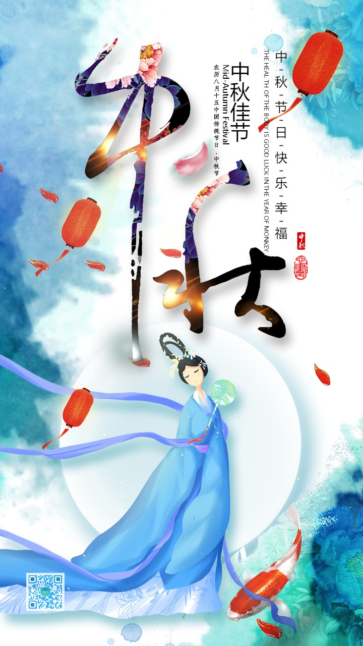 蓝色古风中秋祝福节日贺卡海报