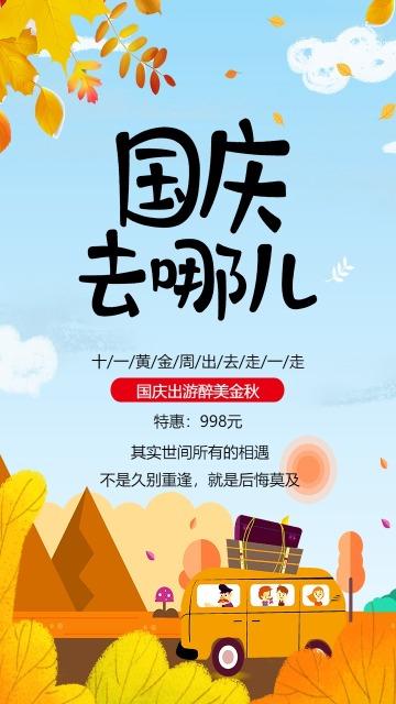 国庆金秋旅行社出游