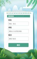 312植树节绿色清新文艺亲子植树活动宣传H5邀请函