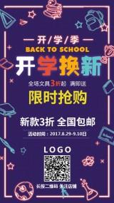 开学季店铺促销店铺推广宣传海报 开学活动 学生用品文具店促销海报