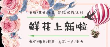清新自然美观花店上新促销活动公众号封面宣传图