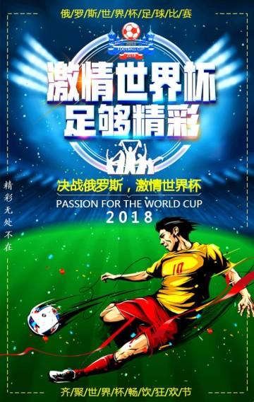 足球世界杯酒吧派对狂欢夜活动邀请函
