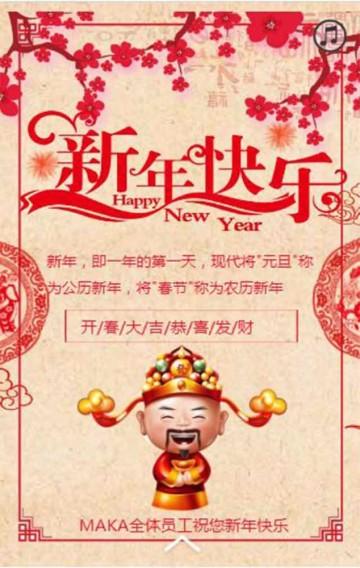 新年祝福 元旦祝福 春节祝福 企业介绍新春企业祝福元旦 新年祝福 新年贺卡 祝福