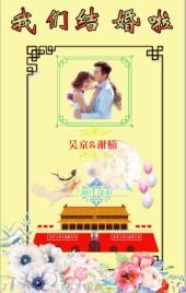 国庆中秋结婚祝福邀请函 我们结婚了双节同庆