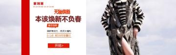 秋冬时尚女装服饰电商banner