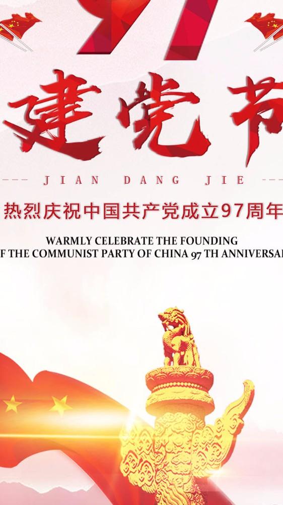 7月1日建党节宣传海报