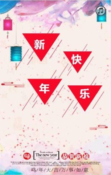 元旦贺卡 元旦快乐 元旦祝福 元旦活动 公司贺卡 企业贺卡 个人贺卡 元旦中国风