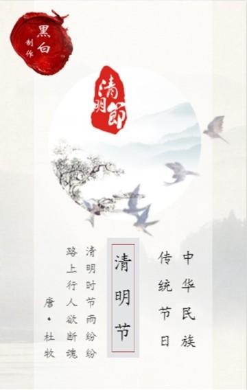 清明节 节日科普 中国传统节日介绍宣传