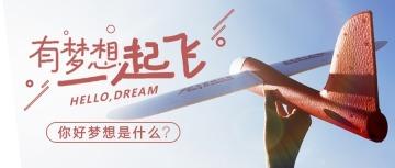 创意清新蓝天飞机梦想起飞小清新早安励志日签微信公众封面大图
