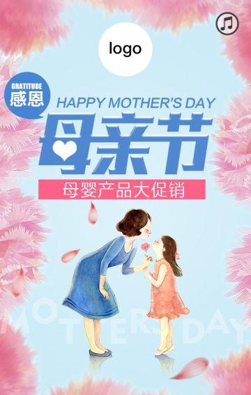 母亲节母婴产品促销模板
