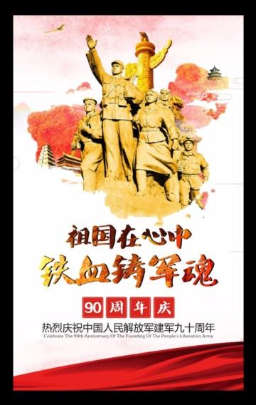 热烈庆祝中国人民解放军建军九十周年