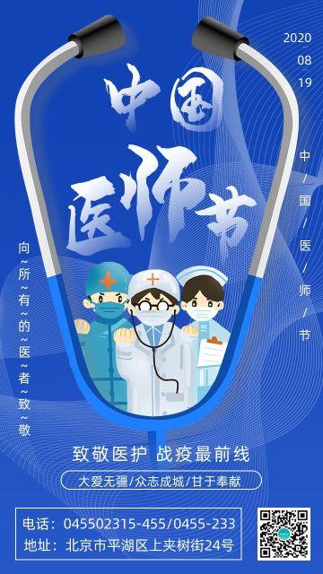 8.19蓝色中国医师节致敬医者海报