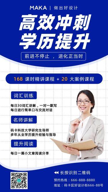 蓝色简约风教育培训招生宣传海报