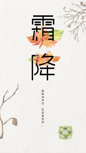 节气霜降树叶落叶简约海报