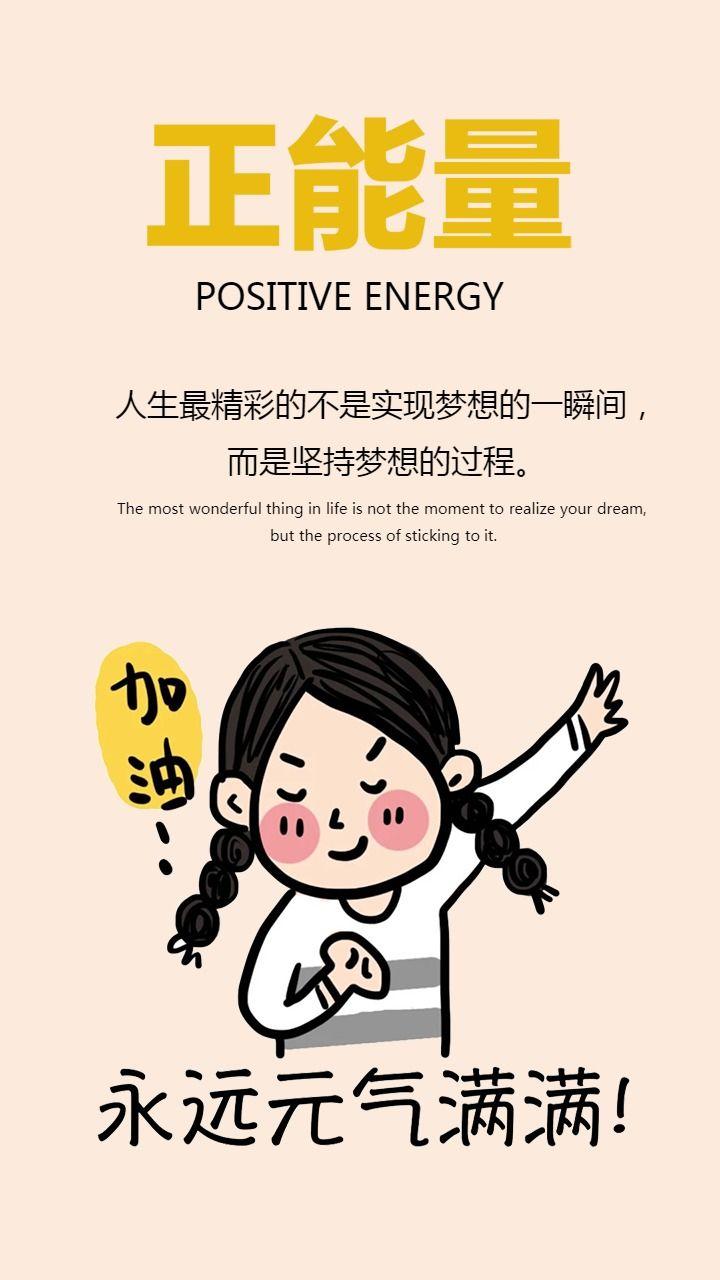 清新可爱励志向上手机宣传海报