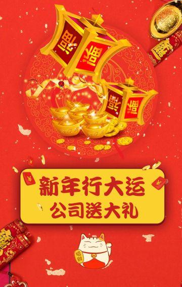 通用+适配iphonex招财进宝公司开业优惠打折新年寄语祝福