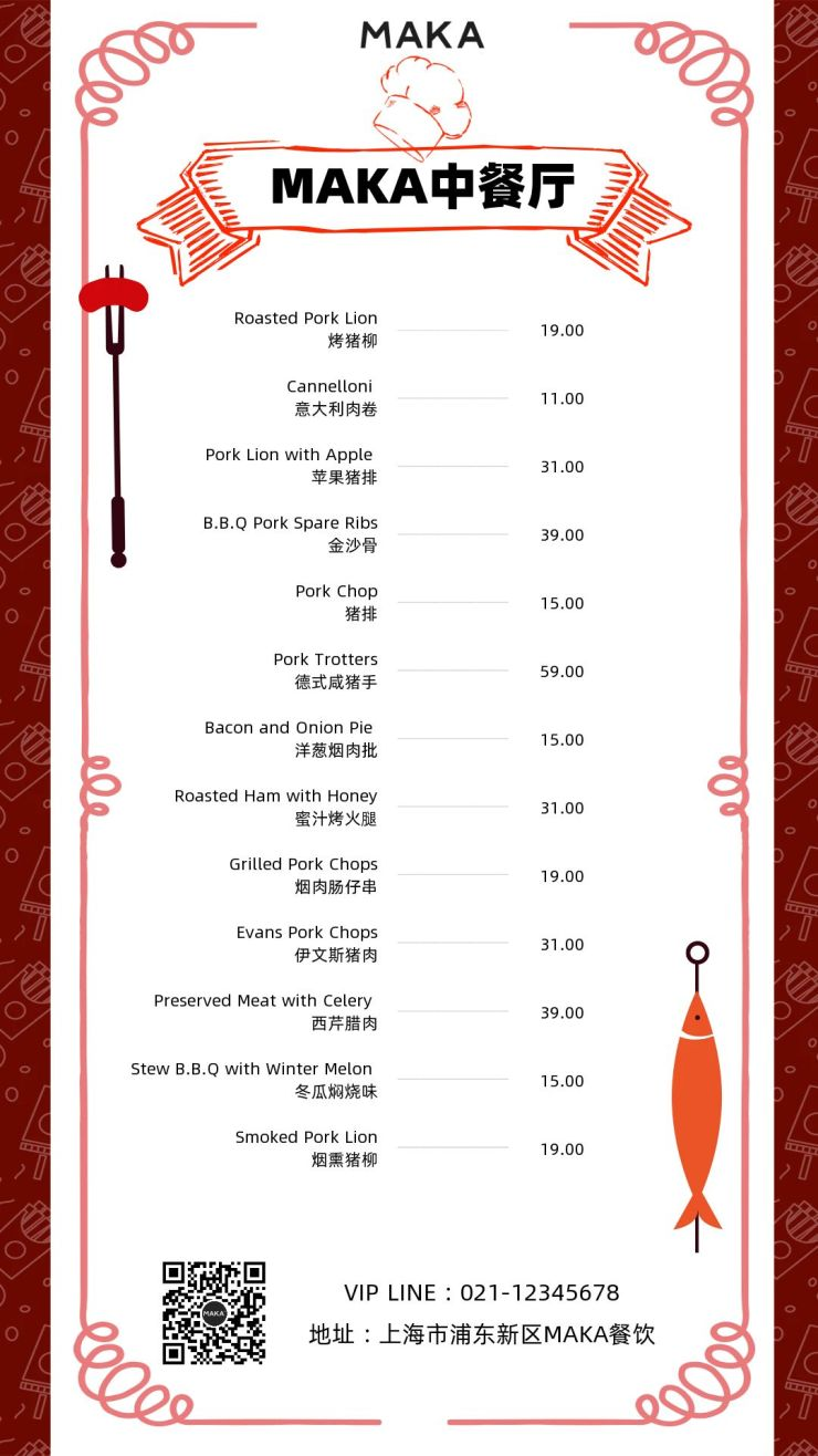 简约风中餐美食餐饮美食店菜单价目表手机海报模板