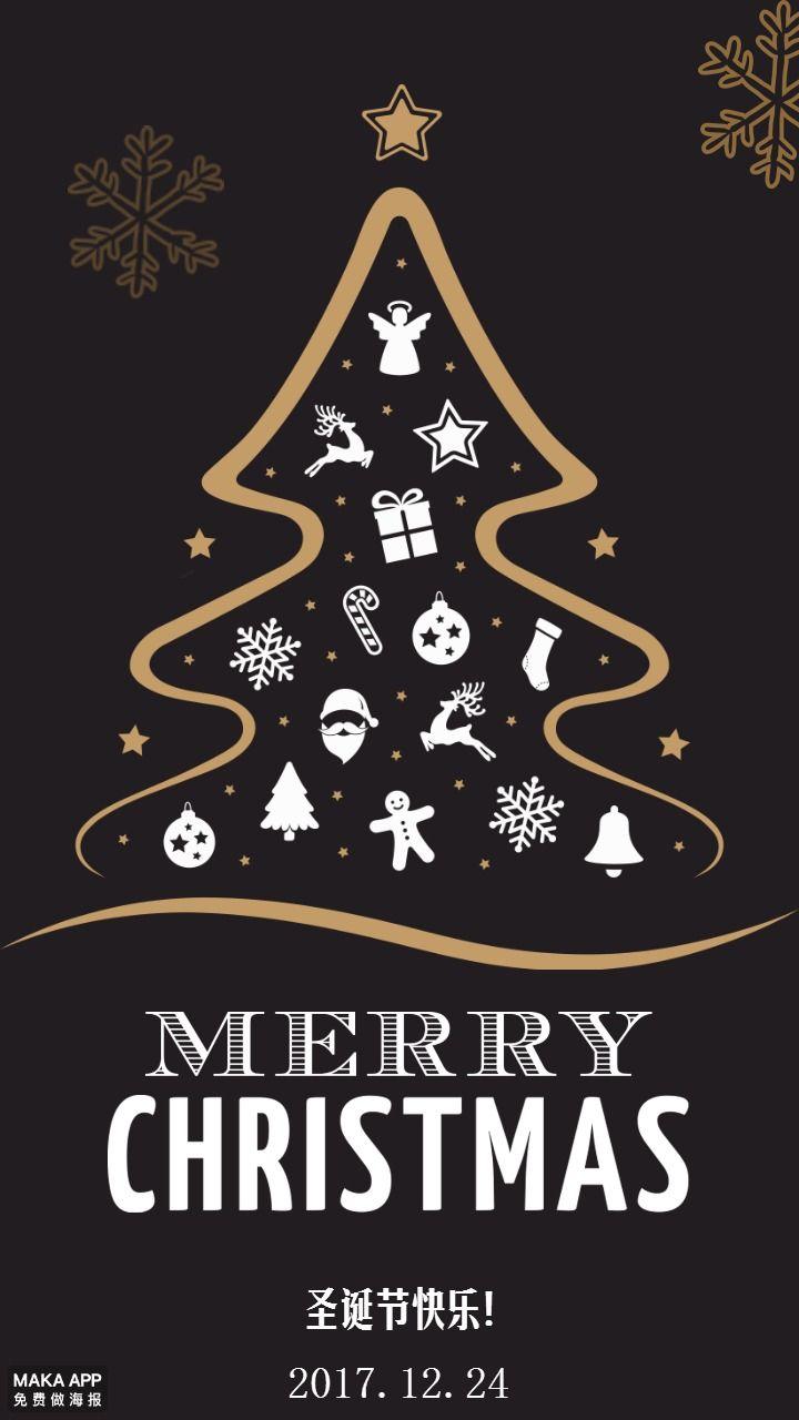 圣诞节日签/语录海报