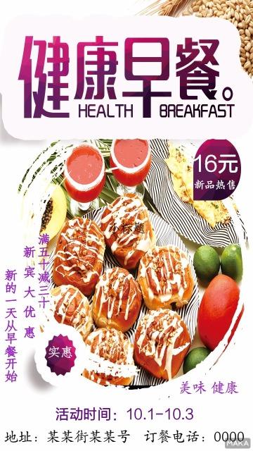 健康早餐海报风格紫色