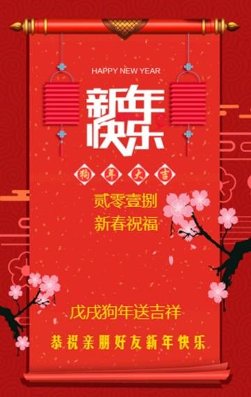 新春佳节拜年祝福