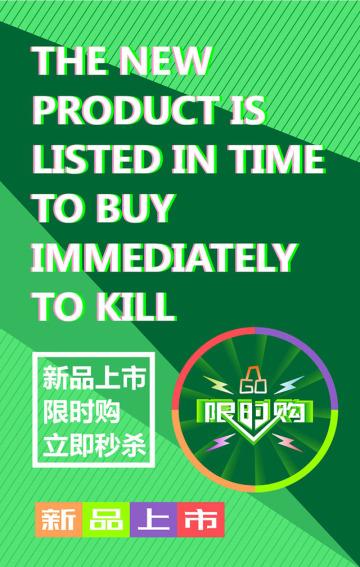 新品上市  限时购  立即秒杀 新品发布 抢购中 模板 活动面 产品促销 大牌展示 淘宝天猫网店 新