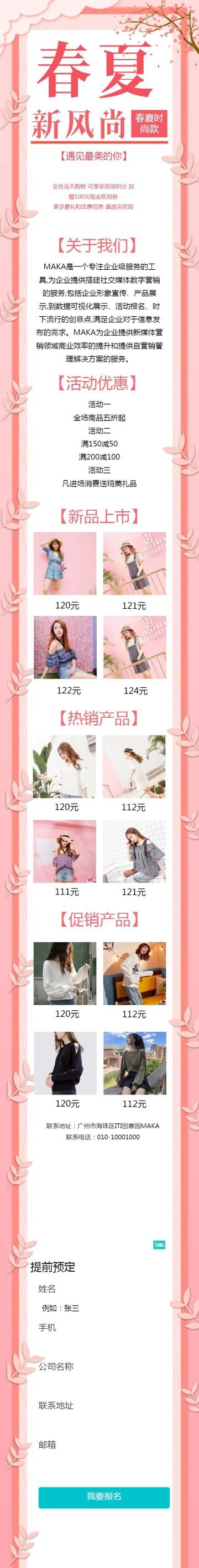 红色唯美浪漫春夏上新商家产品促销宣传单页