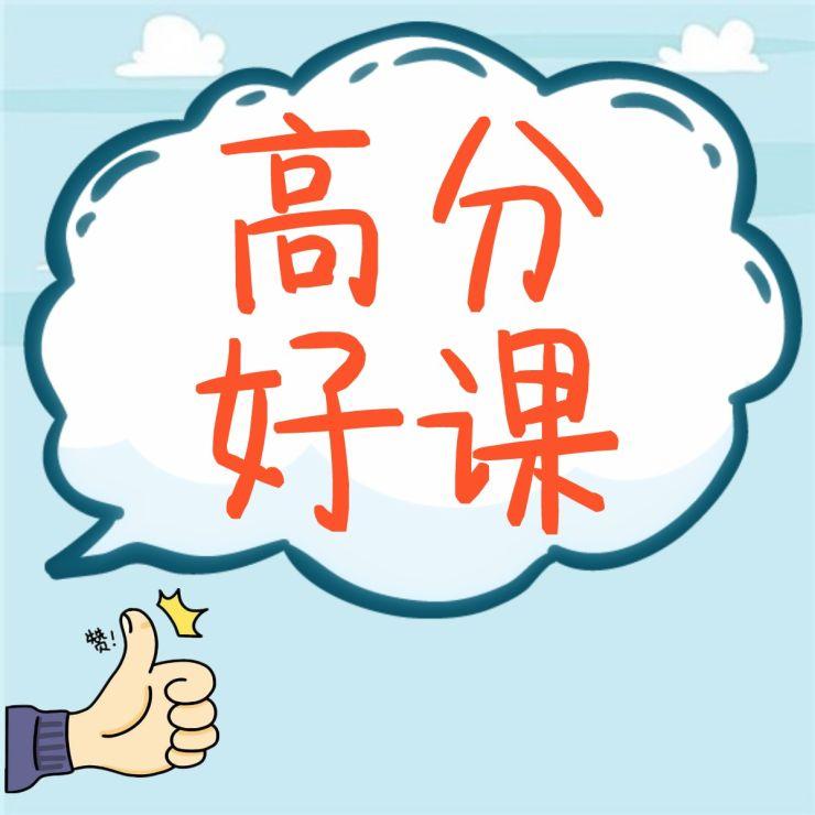 【促销次图】微信公众号封面小图卡通扁平课程通用-浅浅