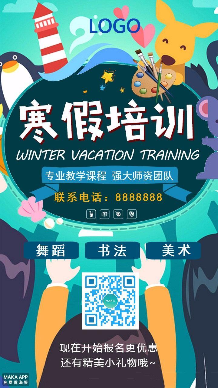 寒假兴趣爱好培训班教育培训海报寒假补习班兴趣班补习班