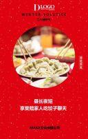 冬至祝福企业冬至祝福贺卡二十四节气传统节日祝福冬至节气