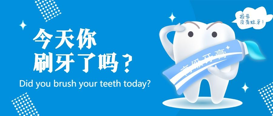 手绘风今天你刷牙了吗公众号首图