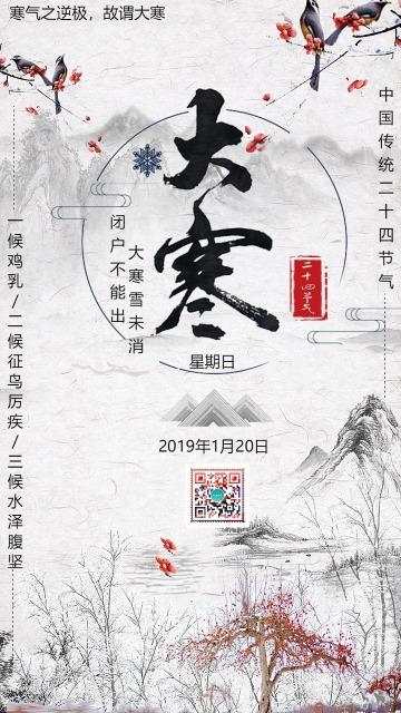 传统二十四节气之大寒节气日签心情节气贺卡民俗宣传海报