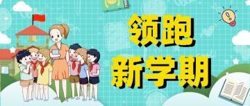 卡通手绘开学季商家促销文具促销宣传微信公众号封面头图