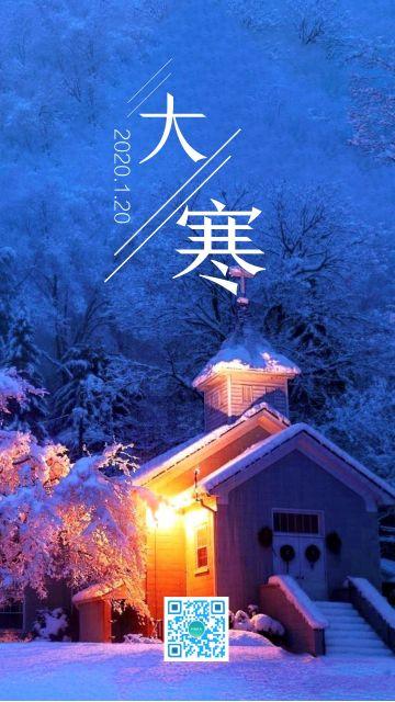 大寒二十四节气海报节日贺卡祝福 中国传统习俗温暖