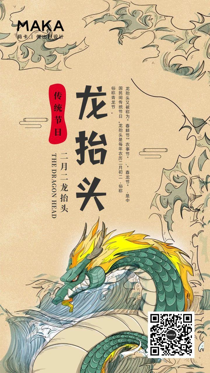 棕色中国风二月二龙抬头龙头节节日祝福宣传海报