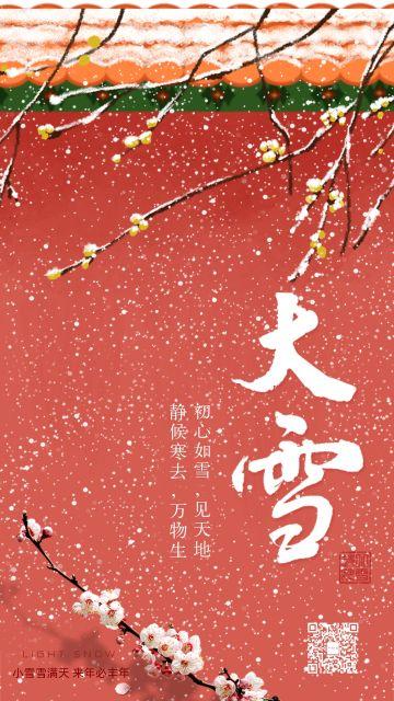古风故宫红墙雪景梅花大雪节节气日签心情语录早安二十四节气宣传海报