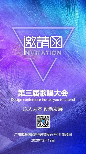 紫色炫酷技能比赛唱歌邀请函手机海报