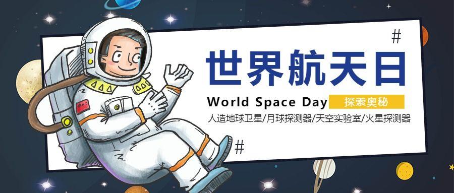 手绘风世界航天日公众号首图