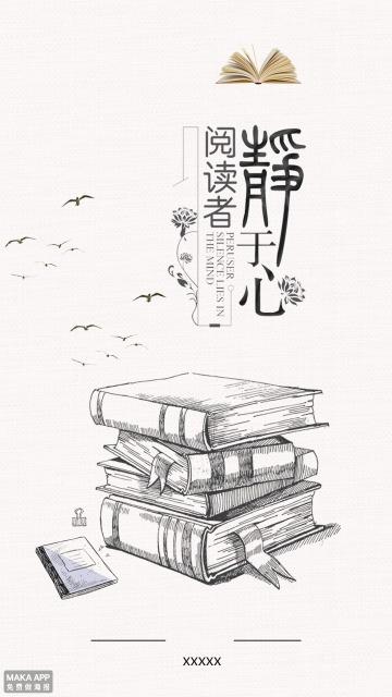 日签心情 阅读 静心