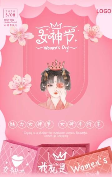 女神节 粉色浪漫 促销节日活动H5
