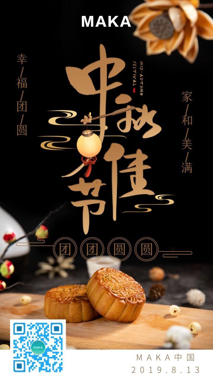 金色复古中国风中秋节月饼产品宣传海报