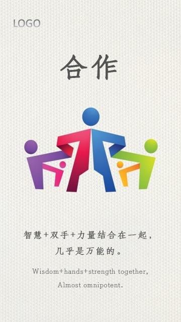 【22】中英文多彩简约企业文化励志团建海报-浅浅设计