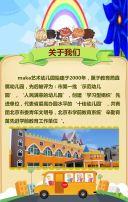 幼儿园招生/招生宣传/简洁卡通风/卡通招生/幼儿园开学